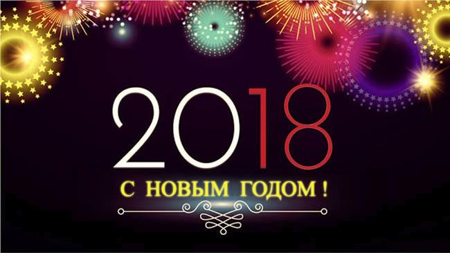 noviy-god-2018-01_1514354430.jpg