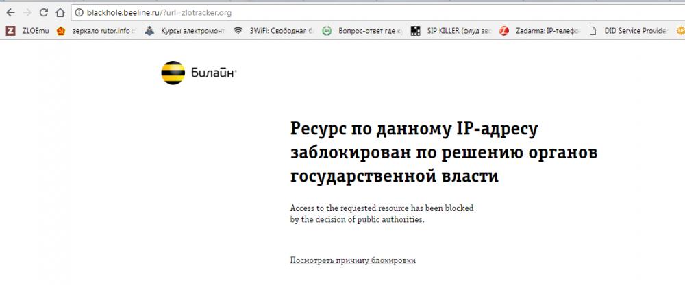 zlotracker.org.png